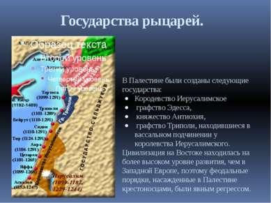 Государства рыцарей. В Палестине были созданы следующие государства: Кородевс...