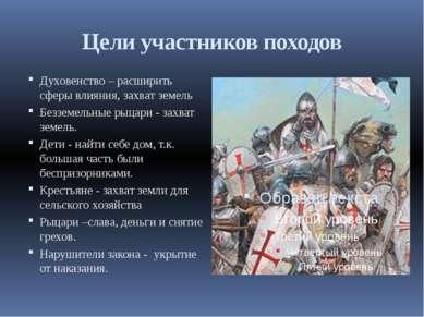 Цели участников походов Духовенство – расширить сферы влияния, захват земель ...