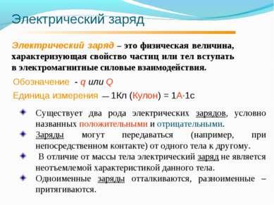 Электрический заряд Электрический заряд – это физическая величина, характериз...