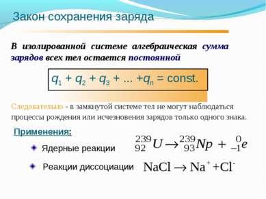 Закон сохранения заряда В изолированной системе алгебраическая сумма зарядов ...