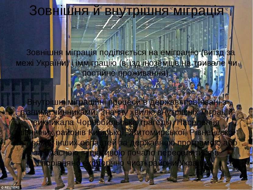 Зовнішня й внутрішня міграція Зовнішня міграція поділяється на еміграцію (виї...