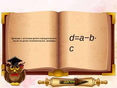 Правило деления с остатком целых отрицательных чисел, примеры далее