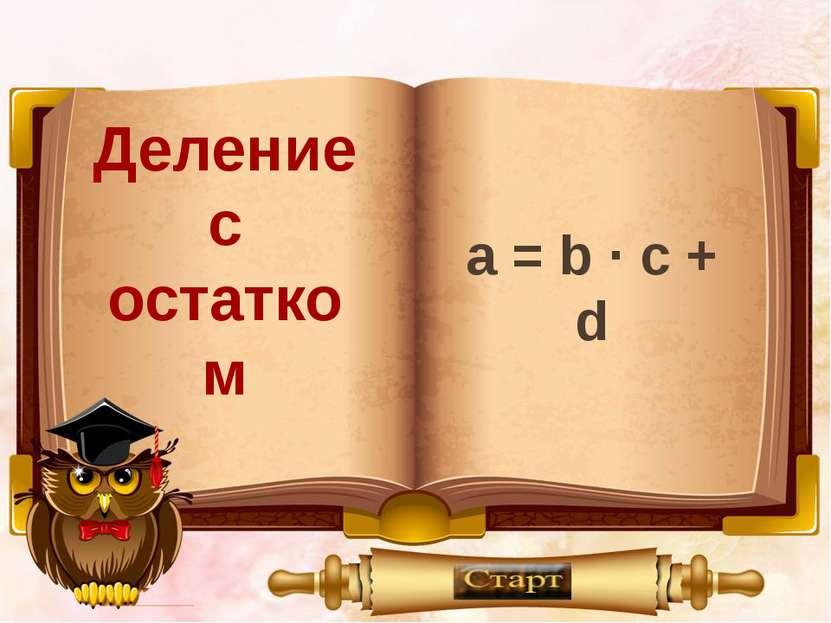 Евклид— первый математик Александрийской школы в 3 в. дон.э далее