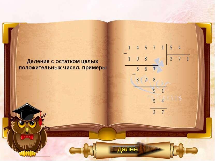 Правило деления с остатком целого положительного числа на целое отрицательное...