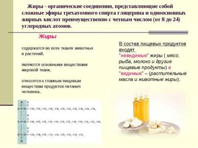 Жиры - органические соединения, представляющие собой сложные эфиры трехатомно...