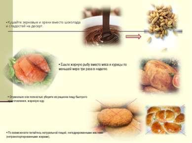 • Кушайте зерновые и орехи вместо шоколада и сладостей на десерт. • Ешьте жир...