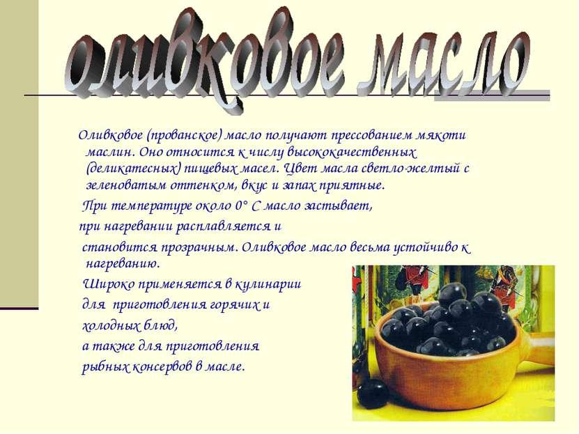 Оливковое (прованское) масло получают прессованием мякоти маслин. Оно относит...