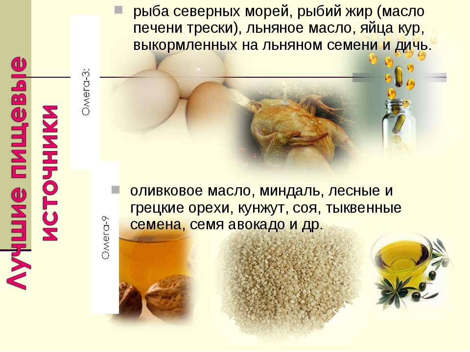 рыба северных морей, рыбий жир (масло печени трески), льняное масло, яйца кур...