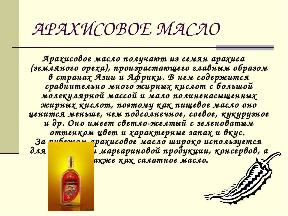 АРАХИСОВОЕ МАСЛО Арахисовое масло получают из семян арахиса (земляного ореха)...
