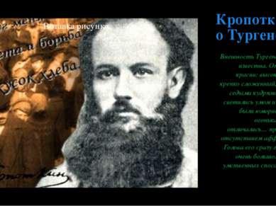 Кропоткин о Тургеневе Внешность Тургенева хорошо известна. Он был очень краси...