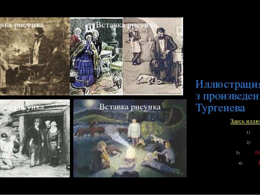 Иллюстрацияииз произведений Тургенева Здесь иллюстрации: Бирюк Му-му Отцы и д...