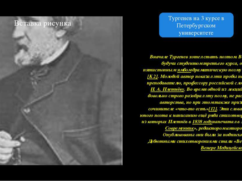 Вначале Тургенев хотел стать поэтом. В 1834 году, будучи студентом третьего к...
