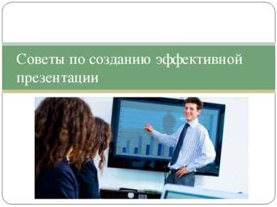Совет №1 Центр внимания на докладчика. Презентация – это вы и ваш рассказ, то...