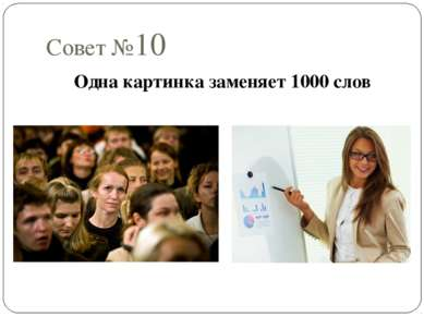 Источники http://dgorlin.blogspot.ru/2010/01/10-kak-delat-prezentaciyu-10-sov...