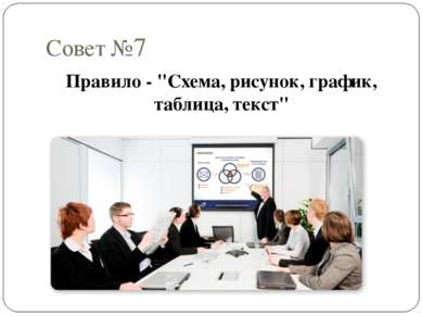 Совет №9 Microsoft Power Point 2007