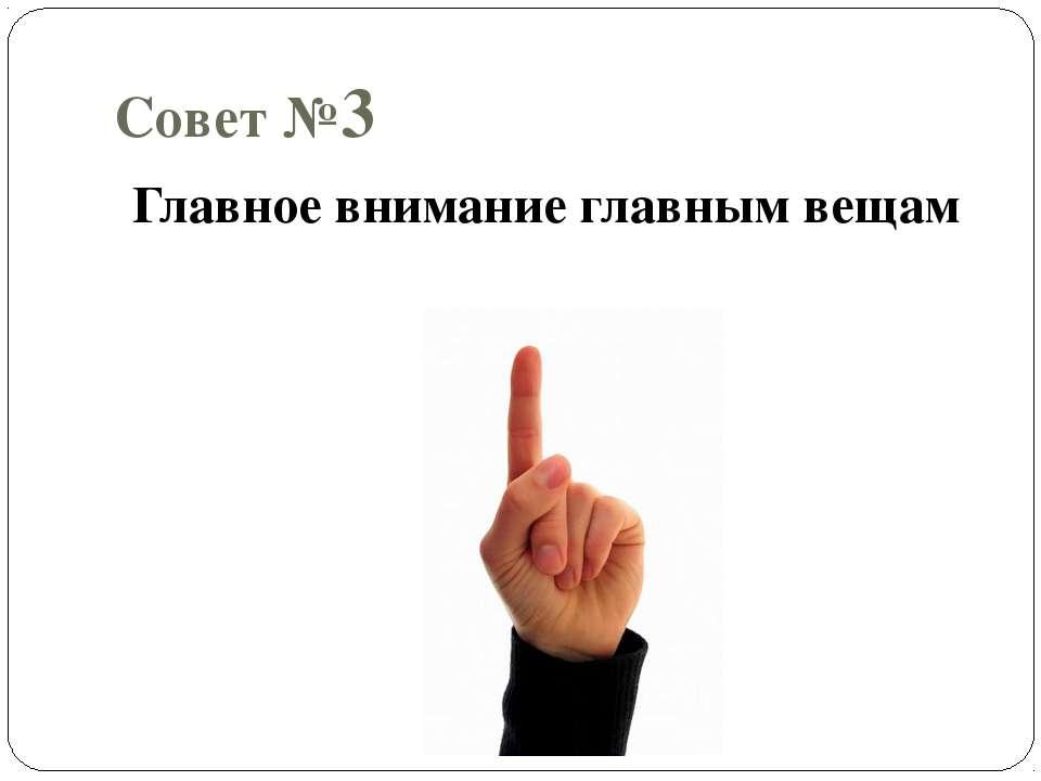 Совет №5 Информация, а не данные