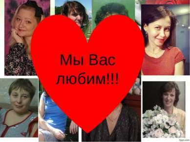 Мы Вас любим!!!