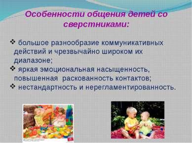 Особенности общения детей со сверстниками: большое разнообразие коммуникативн...