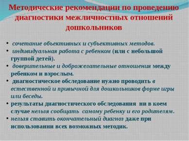 Методические рекомендации по проведению диагностики межличностных отношений д...