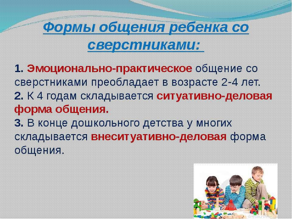 Формы общения ребенка со сверстниками: 1. Эмоционально-практическое общение с...