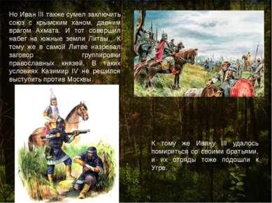 Но Иван III также сумел заключить союз с крымским ханом, давним врагом Ахмата...