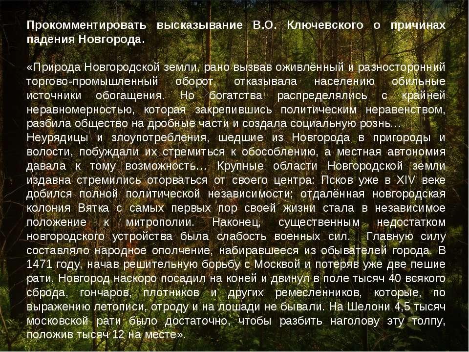 Прокомментировать высказывание В.О. Ключевского о причинах падения Новгорода....