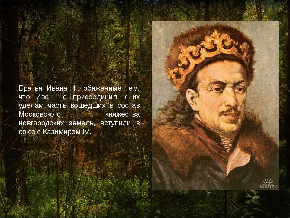 Братья Ивана III, обиженные тем, что Иван не присоединил к их уделам часть во...