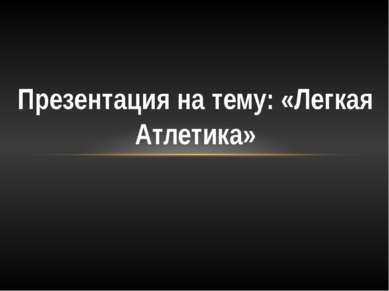 Презентация на тему: «Легкая Атлетика»