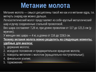 Метание молота Метание молота — смысл дисциплины такой же как и в метании ядр...