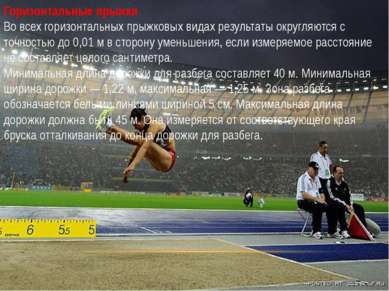 Горизонтальные прыжки Во всех горизонтальных прыжковых видах результаты округ...