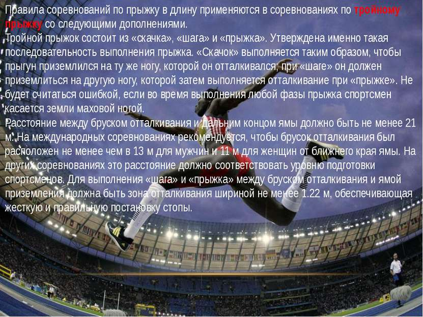 Правила соревнований по прыжку в длину применяются в соревнованиях потройном...