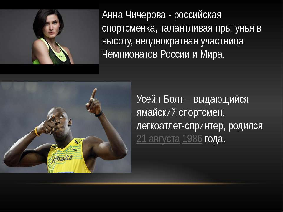 Анна Чичерова - российская спортсменка, талантливая прыгунья в высоту, неодно...