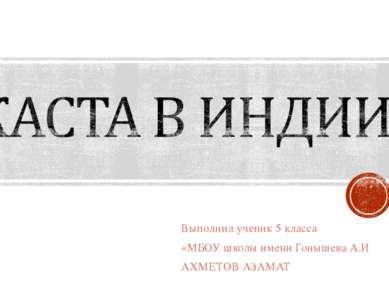 Выполнил ученик 5 класса «МБОУ школы имени Гонышева А.И АХМЕТОВ АЗАМАТ
