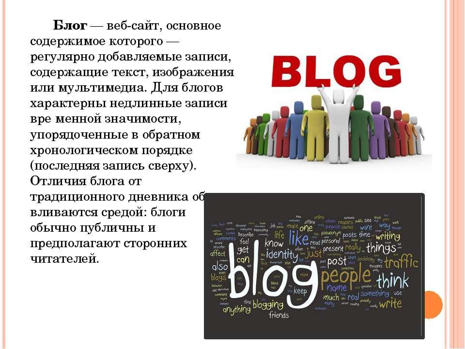 Блог— веб-сайт, основное содержимое которого— регулярно добавляемые записи,...