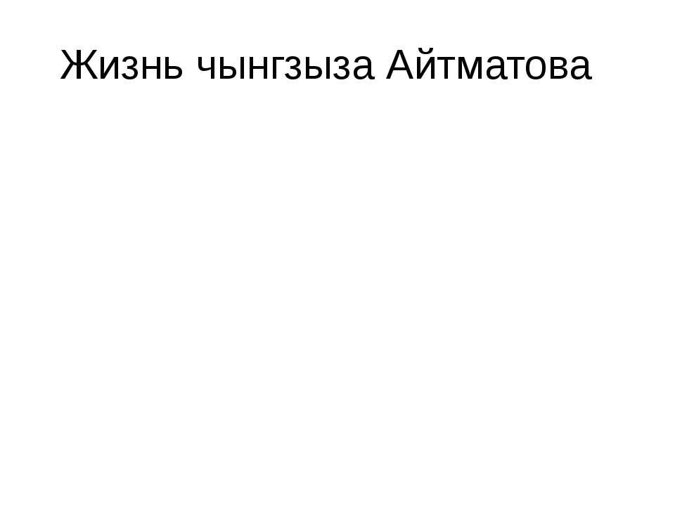Жизнь чынгзыза Айтматова