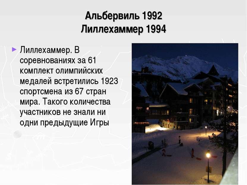 Альбервиль 1992 Лиллехаммер 1994 Лиллехаммер. В соревнованиях за 61 комплект ...