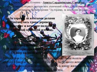 Первая любовь Есенина - Анюта Сардановская (Снегина) . Была одним из первых ю...