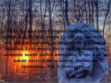 Женщин, любивших Сергея Есенина было много, а любви в его жизни было мало... ...