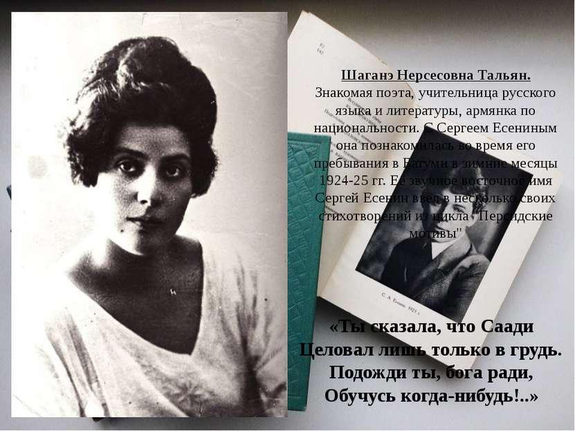 Шаганэ Нерсесовна Тальян. Знакомая поэта, учительница русского языка и литера...