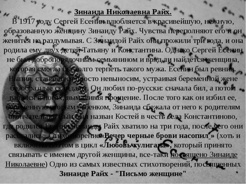 Зинаида Николаевна Райх. В 1917 году Сергей Есенин влюбляется в красивейшую, ...