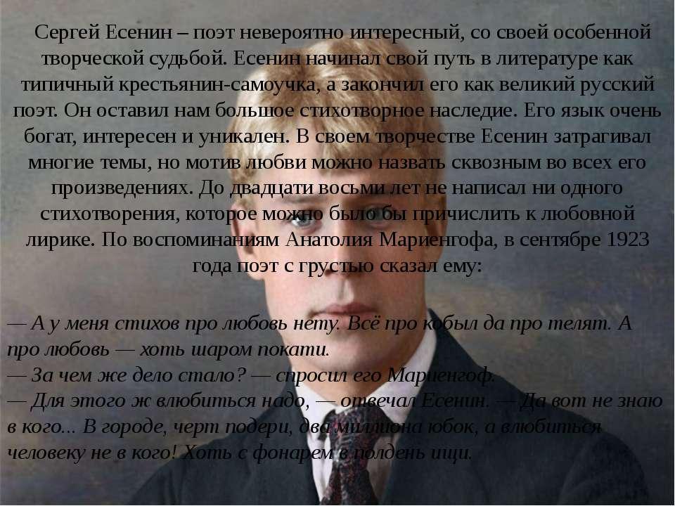Сергей Есенин – поэт невероятно интересный, со своей особенной творческой с...