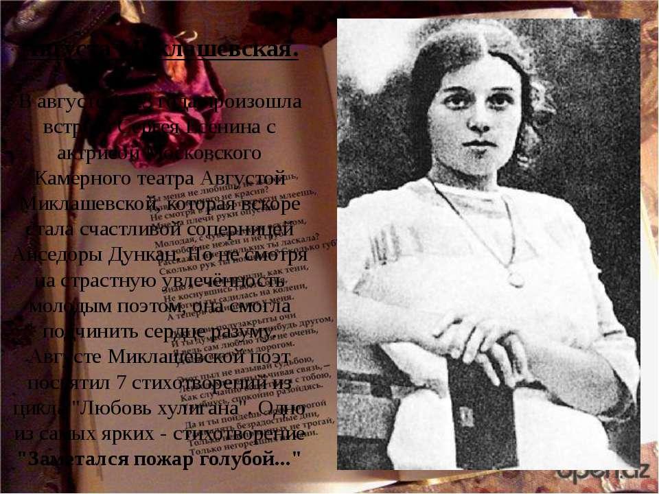 Августа Миклашевская. В августе 1923 года произошла встреча Сергея Есенина с ...