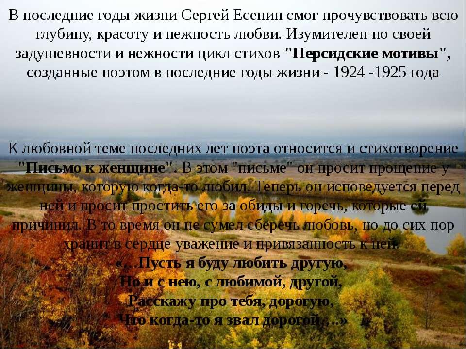 В последние годы жизни Сергей Есенин смог прочувствовать всю глубину, красоту...