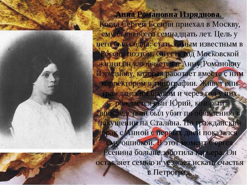 Анна Романовна Изряднова. Когда Сергей Есенин приехал в Москву, ему было все...