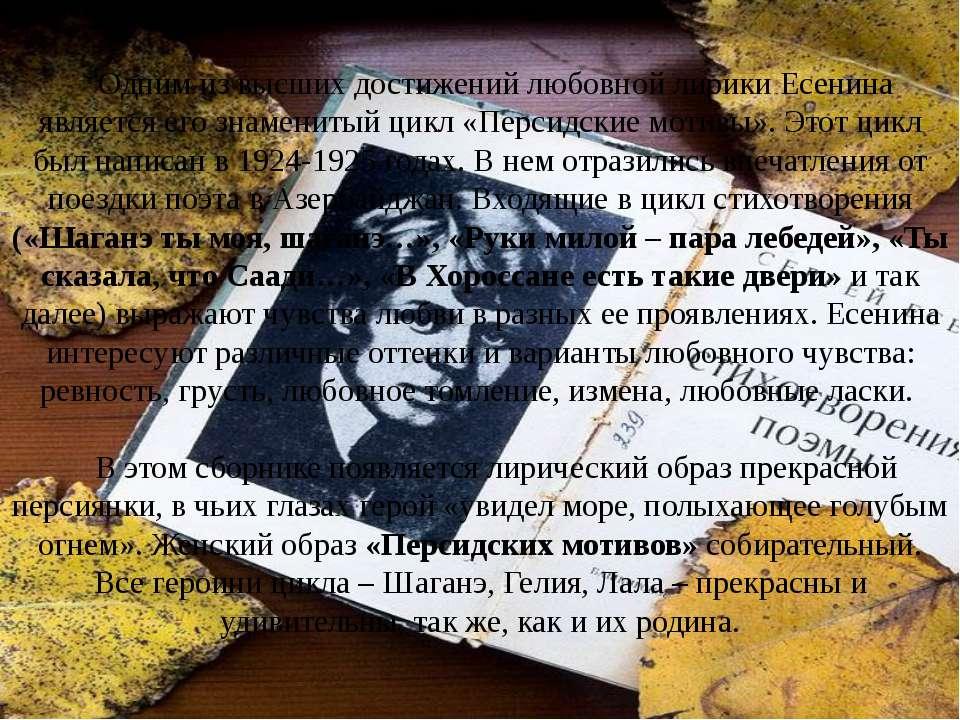 Одним из высших достижений любовной лирики Есенина является его знамениты...