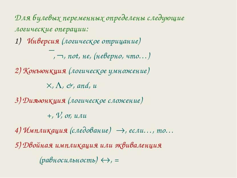 Для булевых переменных определены следующие логические операции: Инверсия (ло...