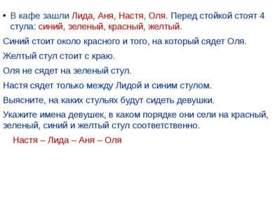 В кафе зашли Лида, Аня, Настя, Оля. Перед стойкой стоят 4 стула: синий, зелен...