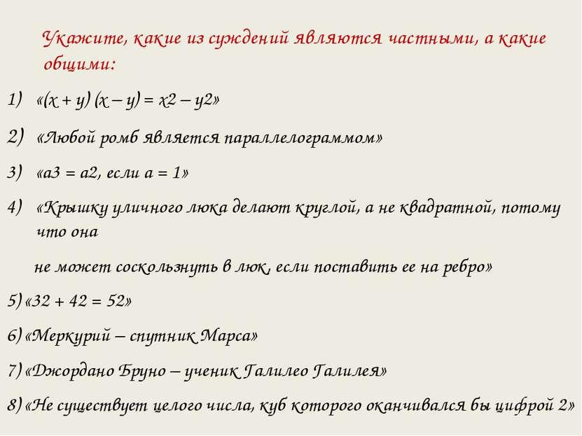Укажите, какие из суждений являются частными, а какие общими: «(x + y) (x – y...