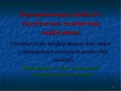 Вероятностный подход к определению количества информации (количество информац...