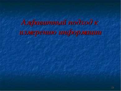 Алфавитный подход к измерению информации *
